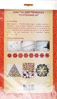 Шаблон для пэчворка треугольник  AU-S3