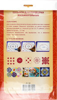 Шаблон для пчворка восьмиугольник AU-S8