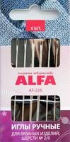 Иглы ручные ALFA для вязанных изделий из шерсти (6шт.).AF-226