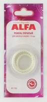 Ремень зубчатый для оверлоков,119.Арт.AF-1102
