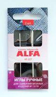 Иглы ручные ALFA для сшивания вязаных изделий №13/18 (2 шт.).AF-227