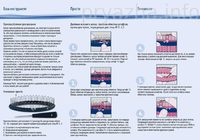 Prym 225161 Приспособление для вязания носков (размер L).(с инструкцией).