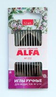 Иглы ручные ALFA для модисток № 5/10 (12 шт.).AF-222