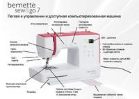 Швейная машина Bernina Bernette Sew&Go 7